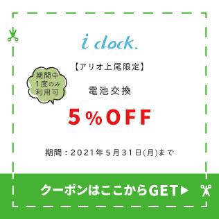 i-clock.jpg