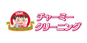 チャーミークリーニングのロゴ画像