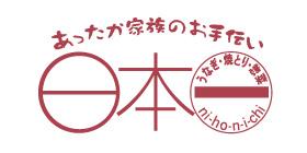 日本一のロゴ画像
