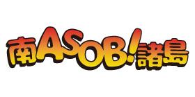 南ASOBI諸島のロゴ画像