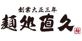麺処直久のロゴ画像