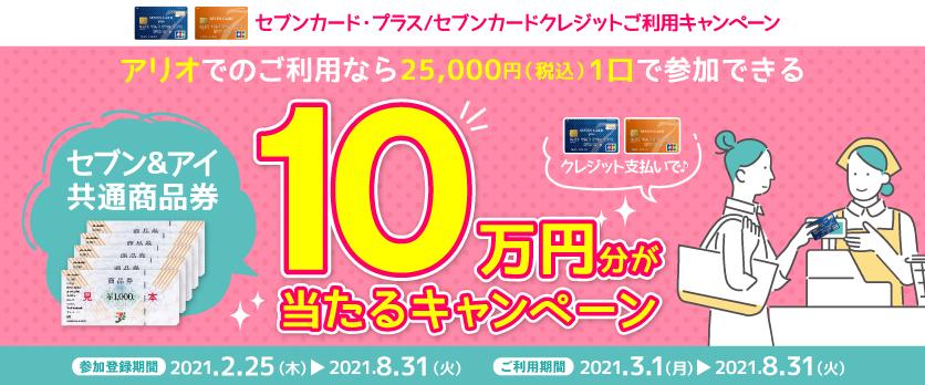 セブンカードクレジットキャンペーンの画像