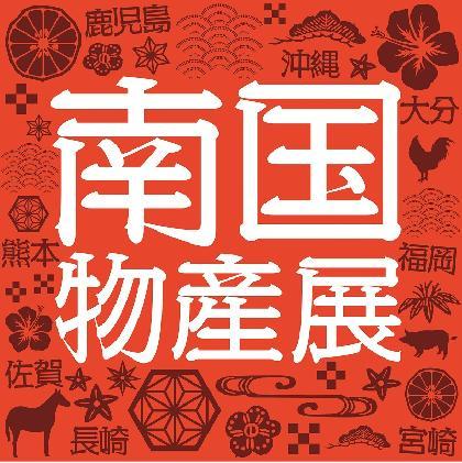 【10/20(火)~11/4(水)】南国物産展
