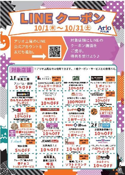 【10/1(木)~】10月のLINEクーポン配信