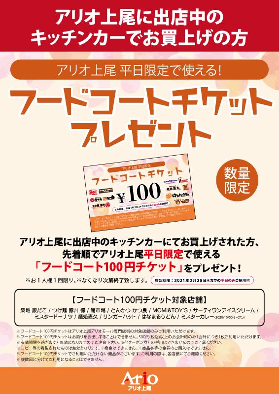 〈キッチンカーコラボ〉アリオ上尾 平日限定で使える!フードコートチケットプレゼント