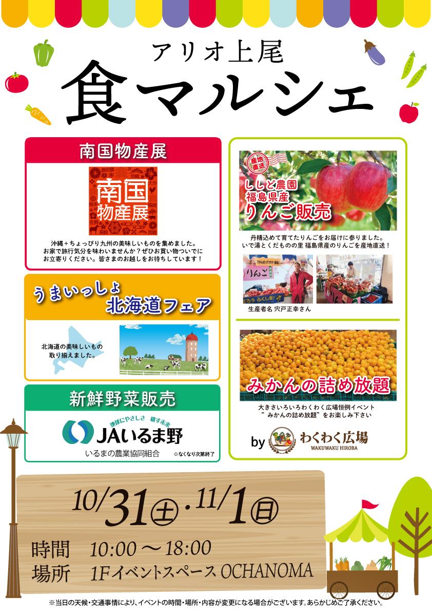 【10/31(土)~11/1(日)食マルシェ】