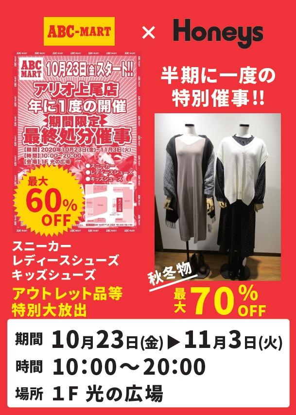 【10/23(金)~11/3(火)】ABC-MART×Honeys特別催事♫