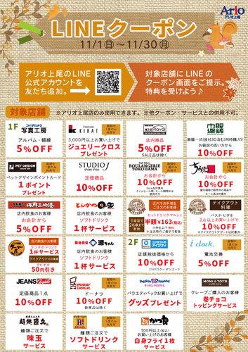 【11/1(日)~】11月のLINEクーポン配信