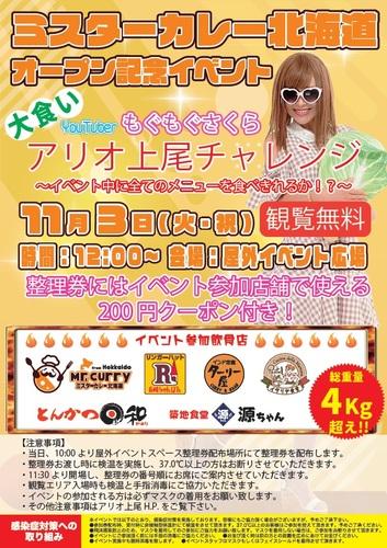 ミスターカレー北海道オープンイベントポスター