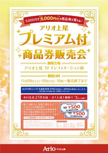 プレミアム付商品券販売会ポスター