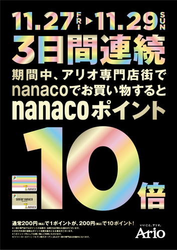 3日間連続 アリオ専門店街でnanacoでお買い物するとnanacoポイント10倍
