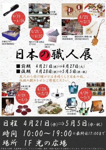 日本の職人展ポスター