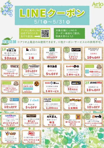 【5/1(土)~】5月のLINEクーポン配信