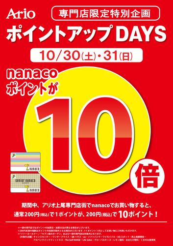 nanacoポイント10倍