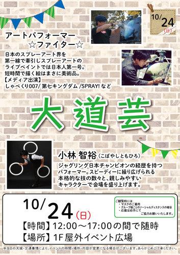 大道芸ポスター