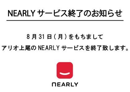 NEARLYサービス終了のお知らせ