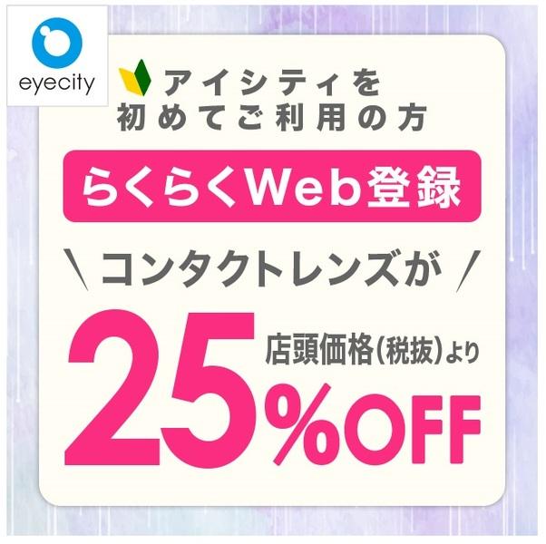 <アイシティを初めてご利用の方>らくらくWeb登録で【25%オフ!】