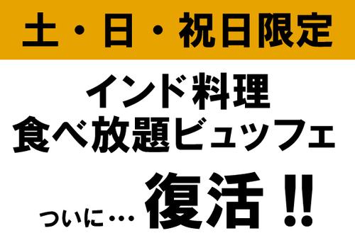 期間限定 食べ放題復活!!