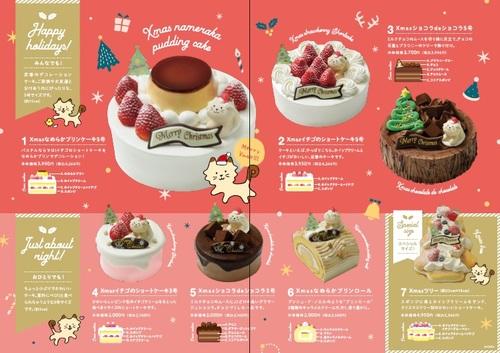 クリスマスデコレーションケーキ 早期予約特典終了まであとわずか!【~11/30(月)まで】