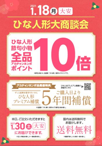 1/18大商談会