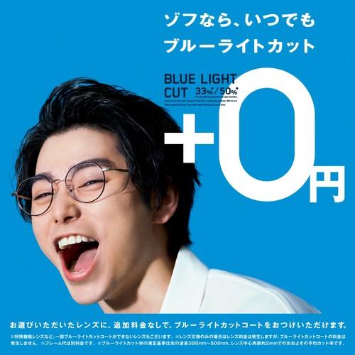 ブルーライトカット0円