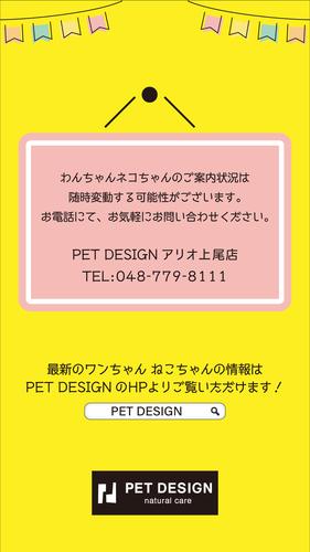 ペットデザインポスター4