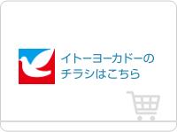 アリオ上尾店チラシページアイコンの画像
