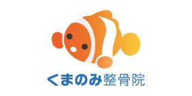 くまのみ整骨院のロゴ画像
