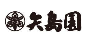 矢島園のロゴ画像